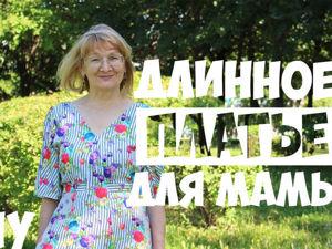 Шьем длинное платье с рукавами-крылышками. Ярмарка Мастеров - ручная работа, handmade.