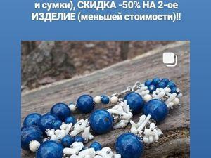 -50% на 2-ой Товар до 31 Декабря!!!!!. Ярмарка Мастеров - ручная работа, handmade.