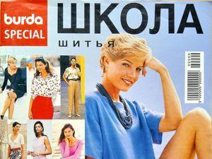 Burda Special  «шКола шитья» , 1996 г. Содержание. Ярмарка Мастеров - ручная работа, handmade.