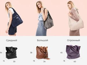 Модели сумок и рюкзаков. Ярмарка Мастеров - ручная работа, handmade.