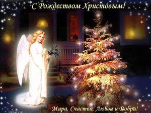 В Рождественский Сочельник желаю...! (друзьям). Ярмарка Мастеров - ручная работа, handmade.