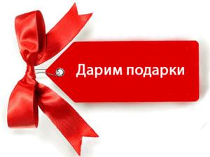 Время Чудес — Забери Свой Подарок!. Ярмарка Мастеров - ручная работа, handmade.