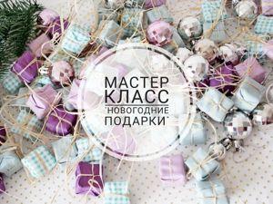 Создаем новогодние мини подарки. Ярмарка Мастеров - ручная работа, handmade.
