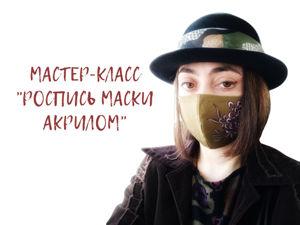 Расписываем защитную многоразовую маску акриловыми красками. Ярмарка Мастеров - ручная работа, handmade.