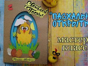 Мастерим «Пасхальную открытку». Ярмарка Мастеров - ручная работа, handmade.
