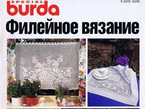 Burda SPECAIL  «Филейное вязание» , Е345. 1995 г. Фото работ. Ярмарка Мастеров - ручная работа, handmade.