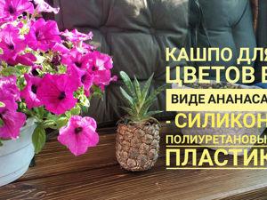 Как сделать кашпо для цветов в виде ананаса. Ярмарка Мастеров - ручная работа, handmade.