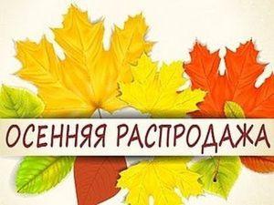 Осень!!! Скидки!!! Распродажа!!!. Ярмарка Мастеров - ручная работа, handmade.