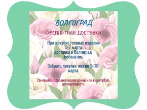 Бесплатная доставка в Волгоград!. Ярмарка Мастеров - ручная работа, handmade.