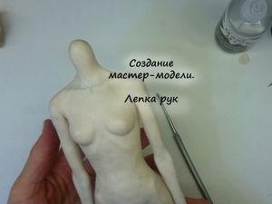 Лепим руки для шарнирной куклы из запекаемого пластика. Ярмарка Мастеров - ручная работа, handmade.