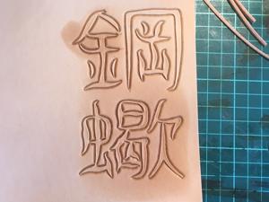 Создаем обложку для документов с тиснением. Ярмарка Мастеров - ручная работа, handmade.