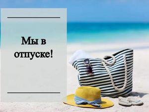 Летние Каникулы 3-9 июня. Ярмарка Мастеров - ручная работа, handmade.