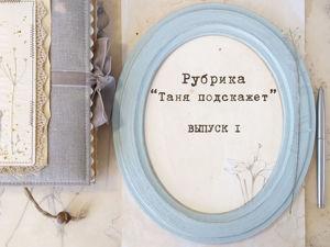 Новая рубрика  «Таня подскажет» . Разбор композиции броши. Ярмарка Мастеров - ручная работа, handmade.