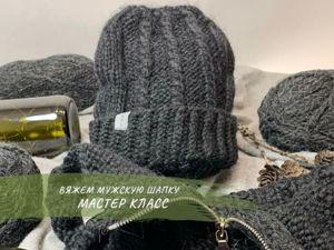 Вяжем мужскую шапку из толстой пряжи. Ярмарка Мастеров - ручная работа, handmade.