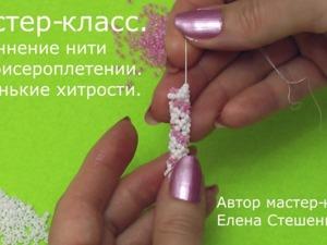 Видео мастер-класс: как быстро и легко удлинить нить при плетении бисером. Ярмарка Мастеров - ручная работа, handmade.