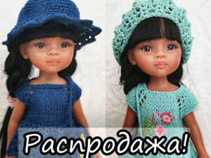 Распродажа одежды для кукол Паола Рейна. Ярмарка Мастеров - ручная работа, handmade.