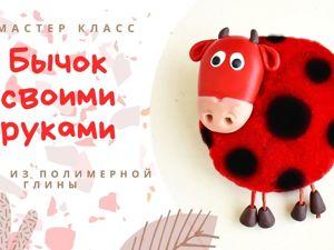 Лепим фигурку быка своими руками. Ярмарка Мастеров - ручная работа, handmade.