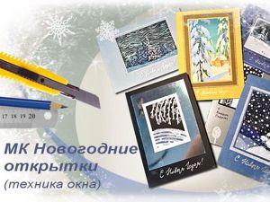 Мастерим новогоднюю открытку в технике окна. Ярмарка Мастеров - ручная работа, handmade.