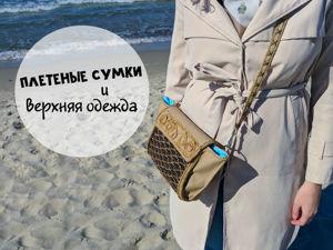Плетеные сумки и верхняя одежда. Ярмарка Мастеров - ручная работа, handmade.