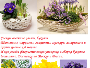 Весенние цветы и букеты на 8 марта с доставкой. Ярмарка Мастеров - ручная работа, handmade.