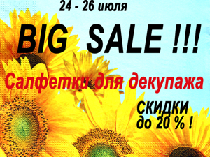 BIG SALE: салфетки для декупажа. Ярмарка Мастеров - ручная работа, handmade.