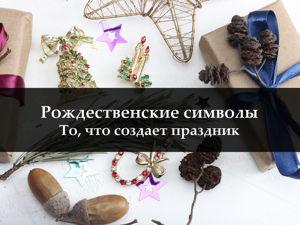 Рождественские символы. То, что создает праздник. Ярмарка Мастеров - ручная работа, handmade.