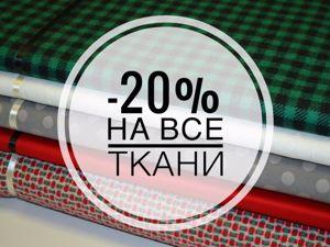 Скидка 20% на все ткани до 21.11. Ярмарка Мастеров - ручная работа, handmade.
