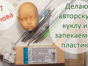 Делаем авторскую куклу из запекаемого пластика. Часть 1: Голова. Ярмарка Мастеров - ручная работа, handmade.