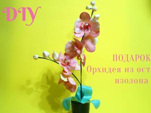 Как создать Орхидею из остатков изолона. Ярмарка Мастеров - ручная работа, handmade.