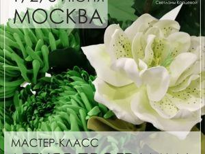 Живой Мастер Класс в Москве 1, 2, 3 Июня. Ярмарка Мастеров - ручная работа, handmade.