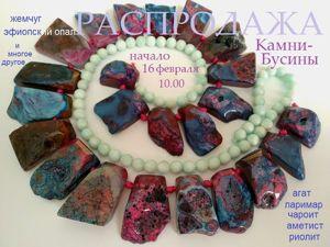 Окончен.Марафон камней 16-18 февраля. Ярмарка Мастеров - ручная работа, handmade.