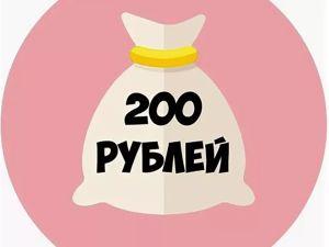 Везуха!!! Все по 200!!!. Ярмарка Мастеров - ручная работа, handmade.