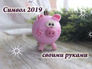 Делаем символ 2019 года Свинку из елочного шарика. Ярмарка Мастеров - ручная работа, handmade.