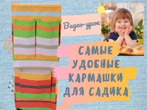 Кармашки в шкафчик детского сада своими руками. Ярмарка Мастеров - ручная работа, handmade.