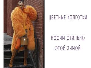 Носим цветные плотные колготки этой зимой, ярко и весело!. Ярмарка Мастеров - ручная работа, handmade.