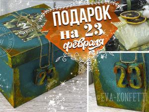 Подарок на 23 февраля в коробке-раскладушке своими руками. Ярмарка Мастеров - ручная работа, handmade.