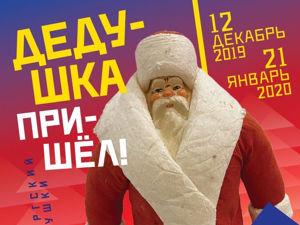 Выставка  «Дедушка пришёл»  в Санкт-Петербурге. Ярмарка Мастеров - ручная работа, handmade.