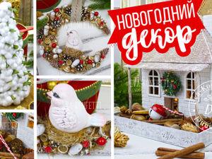 Создаем своими руками новогодний домик, елочки и венок-месяц. Ярмарка Мастеров - ручная работа, handmade.