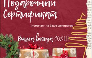 Подарочный Сертификат со скидкой 10%!. Ярмарка Мастеров - ручная работа, handmade.
