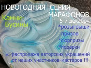 Анонс марафона  «Природные камни»  с 5 по 7 декабря. Ярмарка Мастеров - ручная работа, handmade.