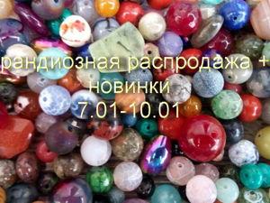 Грандиозная распродажа камней+ новые лоты!. Ярмарка Мастеров - ручная работа, handmade.