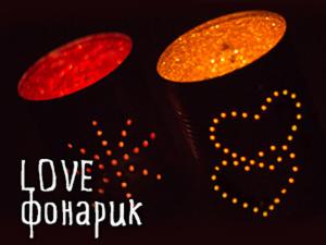 Делаем Love фонарик. Ярмарка Мастеров - ручная работа, handmade.