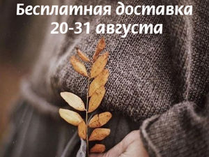 Бесплатная доставка до конца августа!. Ярмарка Мастеров - ручная работа, handmade.