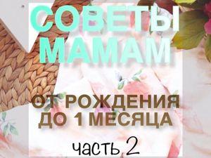 Советы Мамам от рождения до месяца, часть 2. Ярмарка Мастеров - ручная работа, handmade.