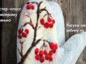 Мастер-класс по мокрому валянию: рисунок шерстью «Рябина» на варежки. Ярмарка Мастеров - ручная работа, handmade.