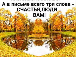 Моим Друзьям этой Осенью!!!. Ярмарка Мастеров - ручная работа, handmade.