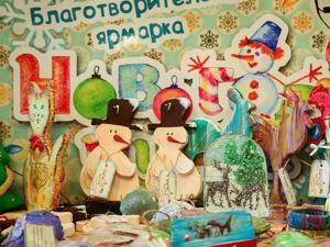 Приглашаю к участию в Рождественской благотворительной ярмарке !. Ярмарка Мастеров - ручная работа, handmade.