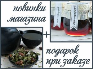 Кедровое варенье и чай + подарок в каждом заказе. Ярмарка Мастеров - ручная работа, handmade.