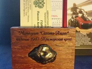 Применение метеоритов в разных странах. Ярмарка Мастеров - ручная работа, handmade.