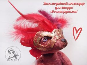 Мастерим венецианскую маску «Коломбина» для тедди или куклы. Ярмарка Мастеров - ручная работа, handmade.